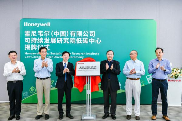 霍尼韦尔成立可持续发展研究院低碳中心