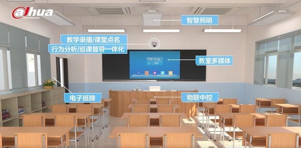 寓教于智 大华股份智慧教室解决方案用科技让教育更美好