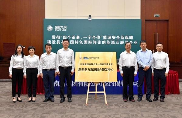南瑞集团-西安交大新型电力系统联合研发中心揭牌成立