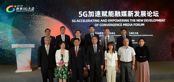 科技日报:5G催生媒体变革 赋能产业发展