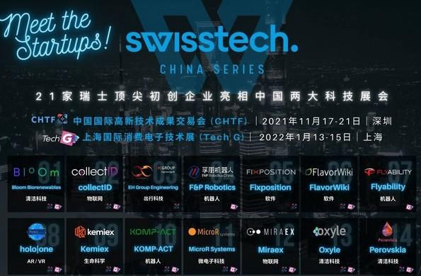 21家瑞士初创企业将亮相中国两大科技展会